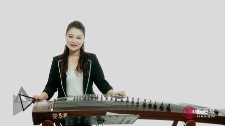 古筝演奏中国民歌101首 第24课:《走绛州》下集