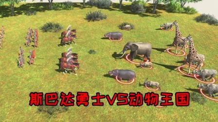动物战斗模拟器:斯巴达勇士VS动物王国成员,人类能赢吗?
