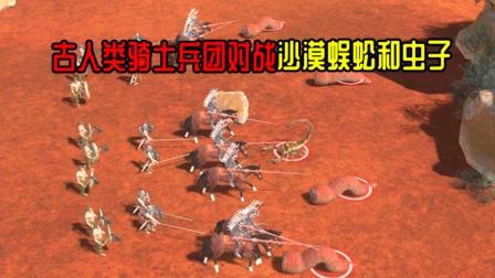 动物战斗模拟器:古人类勇士VS沙漠食人虫、蜈蚣、蝎子和蚂蚁