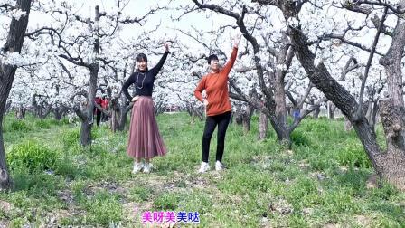 梨花实景广场舞《美美哒》看着跳着美美哒