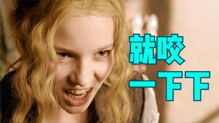 萝莉吸血鬼能有什么坏心眼呢?就想咬你罢了
