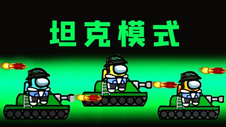Amongus坦克大战:驾驶10辆坦克,展开超级轰炸,场面震撼又欢乐