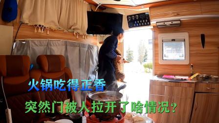 自驾旅行小两口躲房车里吃火锅,吃得正香突然有人拉门,啥情况?