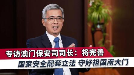 """澳门保安司长:防范香港""""修例风波""""倒灌,守好祖国的南大门"""