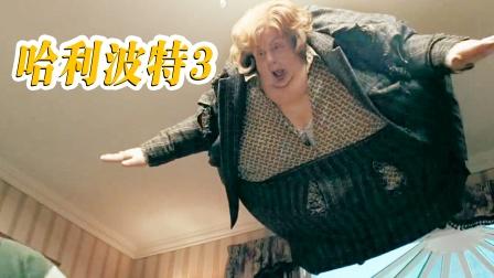 《哈利波特3》:大妈招惹男孩,却被男孩变成了气球!