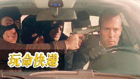 《玩命快递》:司机硬气!运送劫匪只载三人,多一人当场毙掉!