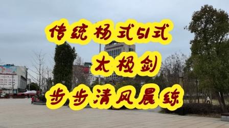 佛系传统杨式51式太极剑2021年4月16日步步清风日常晨练拳友多多指导