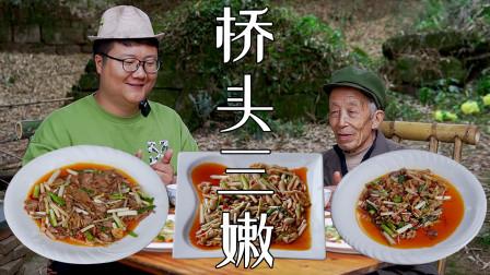 """自贡名菜""""桥头三嫩""""教程来了,爆炒菜系,12秒起锅,爽脆解馋"""