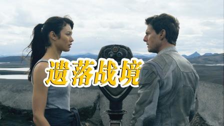 《遗落战境》:未来的地球,只剩下两个人?