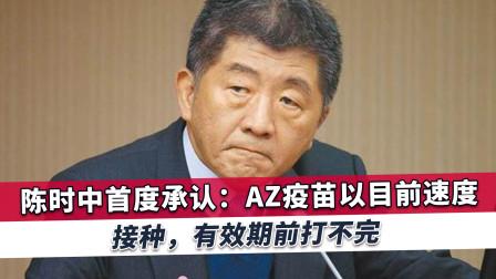 陈时中终于开口承认,台湾接种疫苗存在严重问题,看样子是搞不定