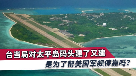 美国影响台当局扩建太平岛,杨念祖:打擦边球,未来将停靠美军舰