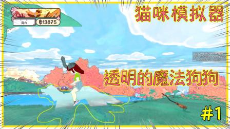 猫咪模拟器Calico:找回温泉小姐姐丢失的水豚,被邀请一起泡温泉