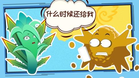 老师,你这是欺负人!植物大战僵尸游戏搞笑动画