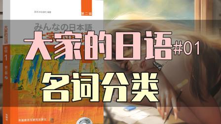 【大家的日语】第一课细讲名词的分类