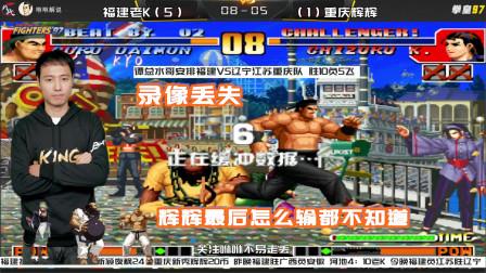 拳皇97:老K打辉辉最热血的一局,平台录像丢失,视频成了绝唱