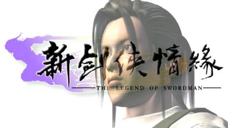 新剑侠情缘游玩解说3