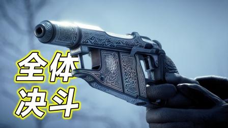 """手拿""""加农炮""""不想和你闹,全体拉栓手炮欢乐决斗!"""