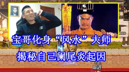 "DNF旭旭宝宝:化身""风水""大师,揭秘自己阑尾炎起因"