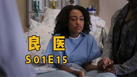 《良医》15集:你见过心脏长在肚子上吗?