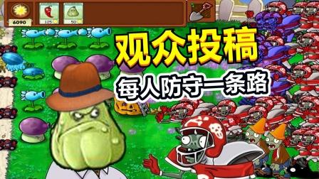 植物大战僵尸:每人防守一条路,谁能挡住橄榄球僵尸军团?