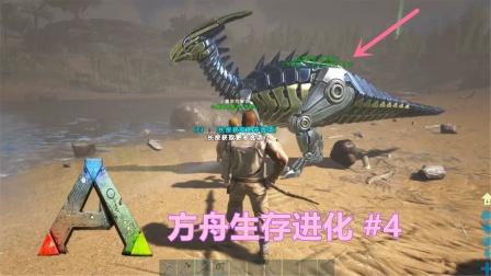 方舟搞笑联机:这个副栉龙是钢铁组成的,也太帅了,准备抓三角龙