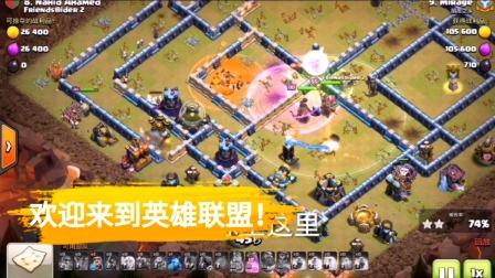 部落冲突:欢迎来到英雄联盟,请欣赏由80级女王带来的天女!