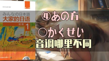 """【大家的日语】音调一样为什么标不同的音型~""""あの方""""和""""学生(がくせい)""""音调为什么不一样!"""