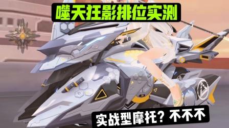 QQ飞车手游:噬天狂影排位实测,实战型赛车真的是实战型吗?