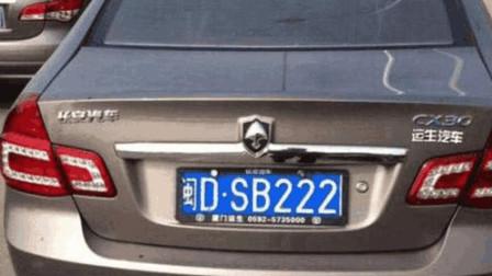 """摇到""""222""""车牌,车主一激动选定了,看清前面俩个英文字母脸都绿了"""