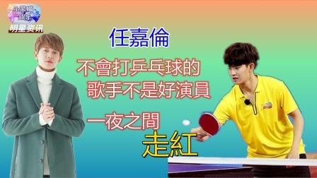 乒乓球运动员走红并非一夜之间,不会打乒乓球的歌手不是好演员