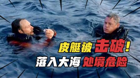 求生片:执行任务时遇袭,舰长被困在大海里,却下令不让属下营救
