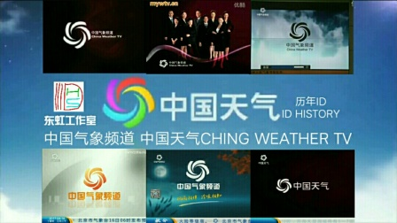 中国天气(原:中国气象频道)历年ID&台标&宣传片&台徽集锦(2006-2021)