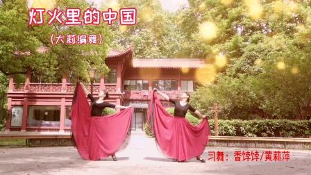 舞蹈:灯火里的中国(大莉编舞)