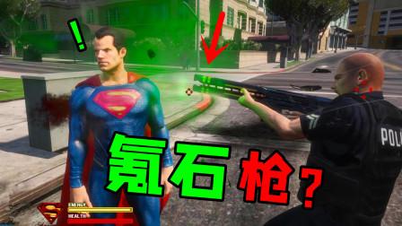 GTA5星尘:警察为了对付超人,直接全员配备氪石镭射枪!