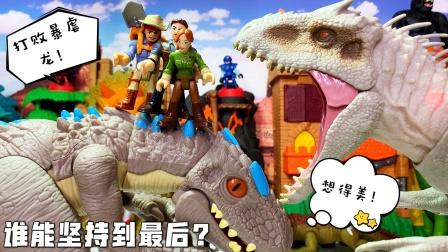PK暴虐龙!谁能坚持到最后?侏罗纪世界恐龙霸王龙奥特曼工程车