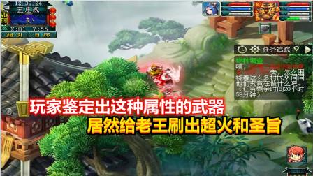 梦幻西游:玩家鉴定出这种属性的武器,居然给老王刷出超火和圣旨