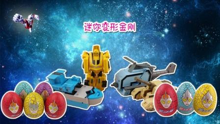 变形金刚迷你战士破壳行动来了 超多神秘奥特蛋解锁变形数字玩具