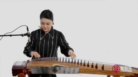 古筝演奏中国民歌101首 第25课:《月牙五更》
