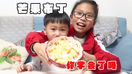 小学生作文上报纸,想吃芒果布丁,很简单,学会后不用去外面买了