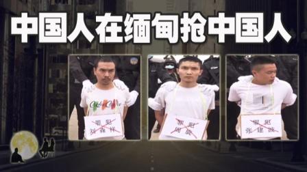 中国人在缅甸抢中国人,被缅甸给毙了。