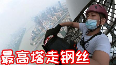 我在中国最高塔里面走钢丝!吓得我只会叫妈妈!