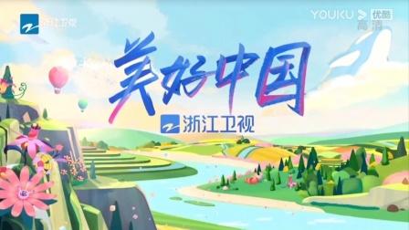 浙江卫视2021年ID (升调版)