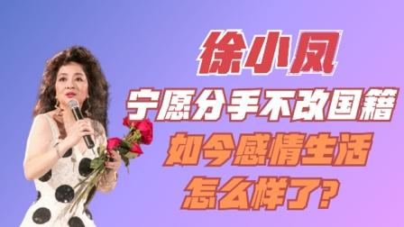 71岁徐小凤近况如何?为何春晚为她破例,让刘德华当众跪拜?