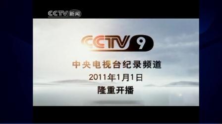 CCTV-9纪录频道开播宣传片(CCTV-新闻播出版)