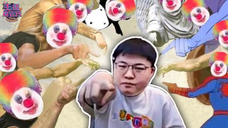 【主播真会玩】207:乌兹与小丑,老马与凤雏,金贡与西八