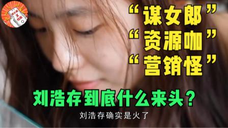 朱亚文新作搭档谋女郎,为何却被警告快跑?扒一扒刘浩存强大资源