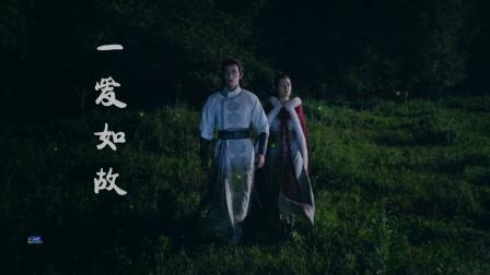 一爱如故 (《长歌行》电视剧插曲) - 摩登兄弟刘宇宁