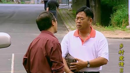 乡村爱情:陈艳南终于来到象牙山村,玉田见到陈艳南眼睛都直了