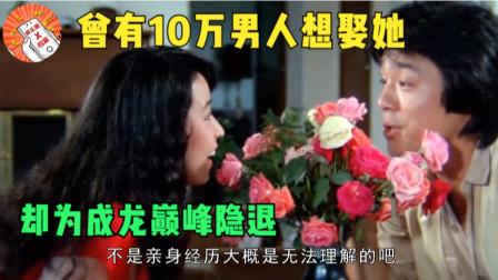林凤娇:台湾曾有10万男人想娶她,却为成龙隐退数十年,近况如何?