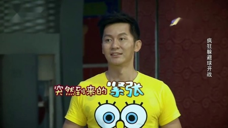奔跑吧兄弟:李晨自认为无敌的发球居然被接到了,他有点小紧张了